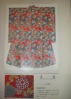 Image for Mitomo Co. Kimono Trade Catalogue and Sample Book